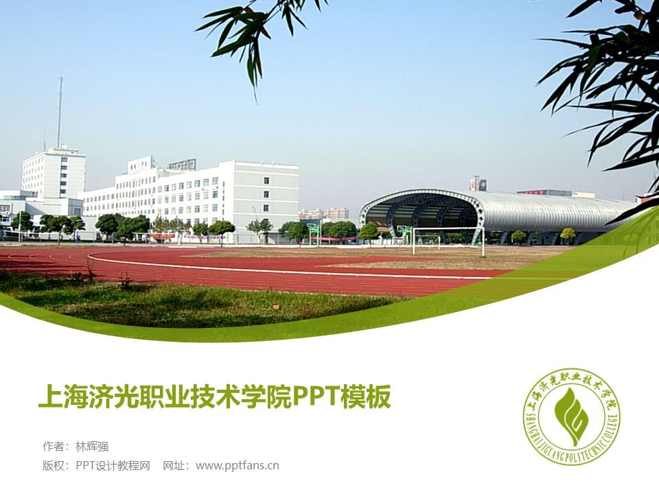 上海济光职业技术学院PPT模板下载_幻灯片预览图1