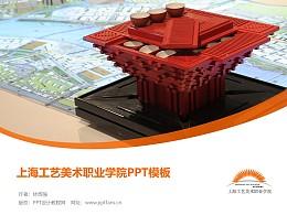 上海工艺美术职业学院PPT模板下载