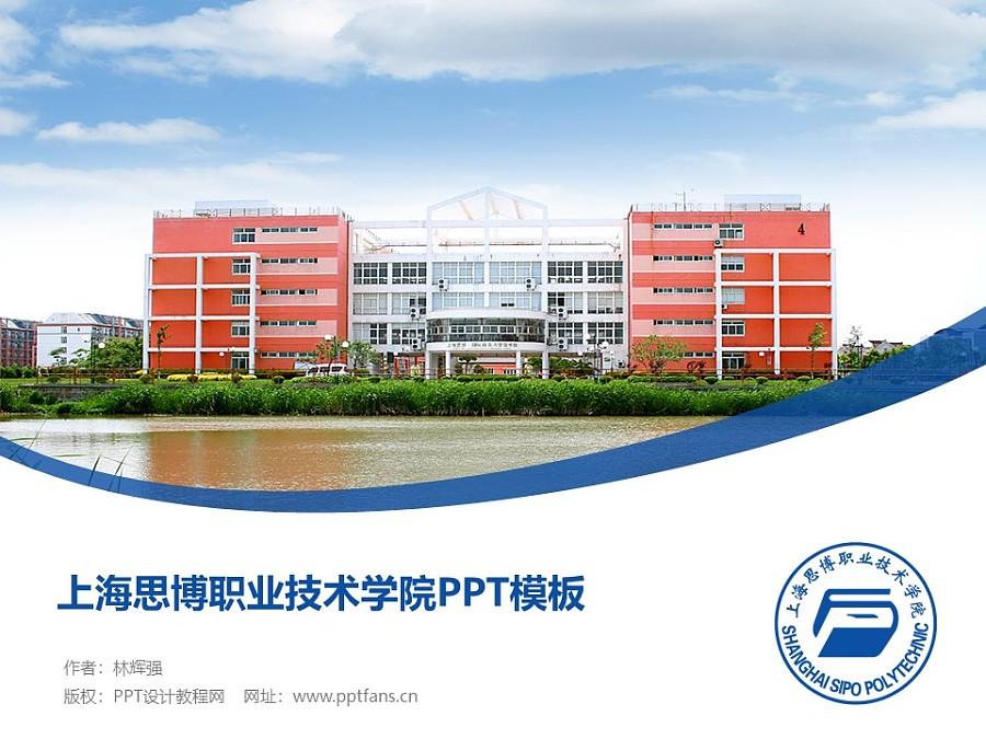 上海思博职业技术学院PPT模板下载_幻灯片预览图1