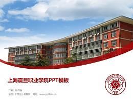 上海震旦职业学院PPT模板下载