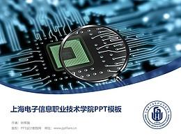 上海电子信息职业技术学院PPT模板下载