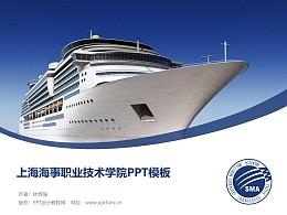 上海海事职业技术学院PPT模板下载