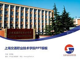上海交通职业技术学院PPT模板下载