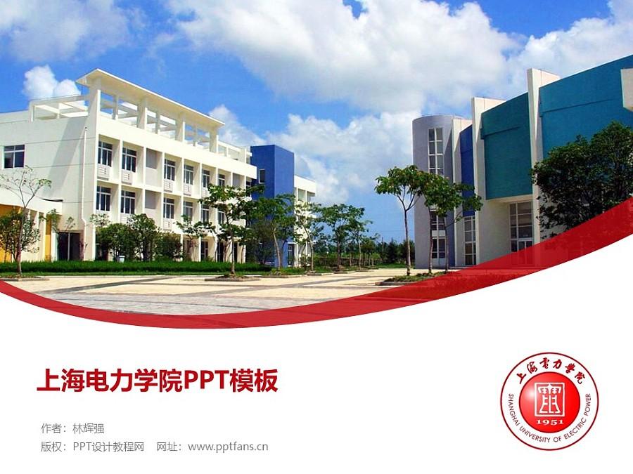 上海电力学院PPT模板下载_幻灯片预览图1