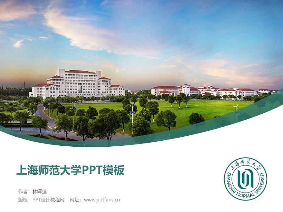 上海师范大学PPT模板下载_幻灯片预览图1