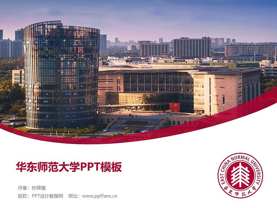 华东师范大学PPT模板下载_幻灯片预览图1