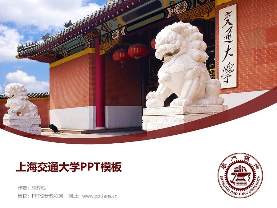 上海交通大学PPT模板下载_幻灯片预览图1