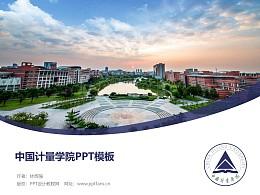 中國計量大學PPT模板下載