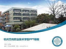 杭州萬向職業技術學院PPT模板下載