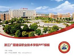 浙江廣廈建設職業技術學院PPT模板下載
