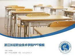 浙江長征職業技術學院PPT模板下載