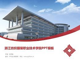 浙江紡織服裝職業技術學院PPT模板下載