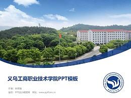 義烏工商職業技術學院PPT模板下載
