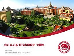 浙江東方職業技術學院PPT模板下載
