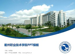 衢州職業技術學院PPT模板下載
