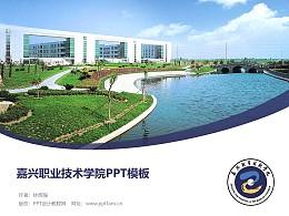 嘉興職業技術學院PPT模板下載