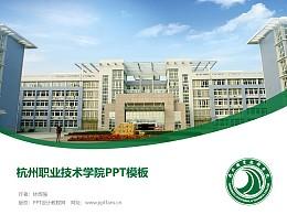 杭州職業技術學院PPT模板下載