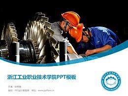 浙江工業職業技術學院PPT模板下載