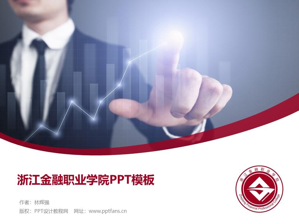 浙江金融职业学院PPT模板下载_幻灯片预览图1