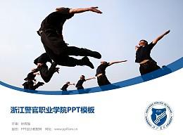浙江警官職業學院PPT模板下載