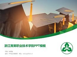 浙江育英職業技術學院PPT模板下載