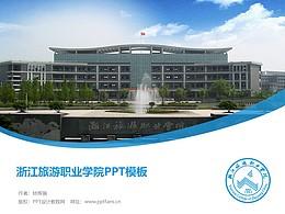 浙江旅游職業學院PPT模板下載