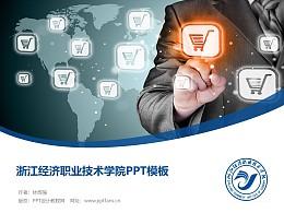 浙江經濟職業技術學院PPT模板下載