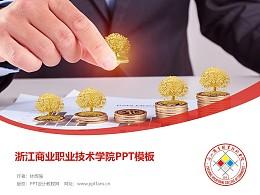 浙江商業職業技術學院PPT模板下載