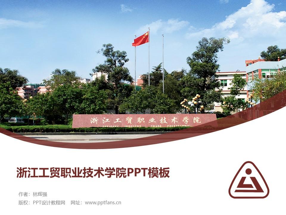 浙江工贸职业技术学院PPT模板下载_幻灯片预览图1