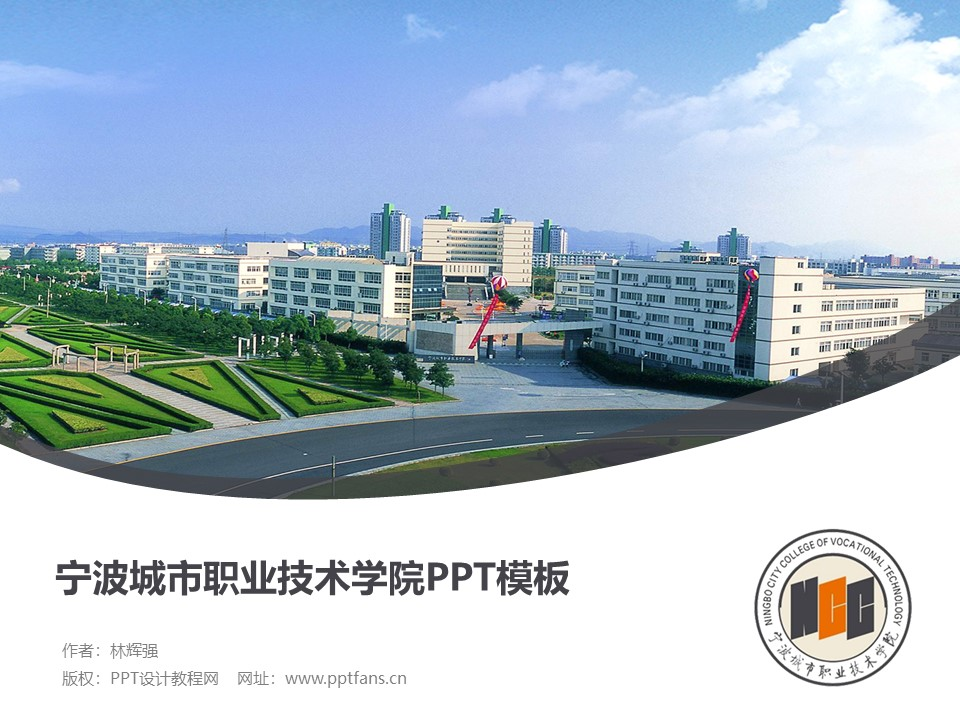 宁波城市职业技术学院PPT模板下载_幻灯片预览图1