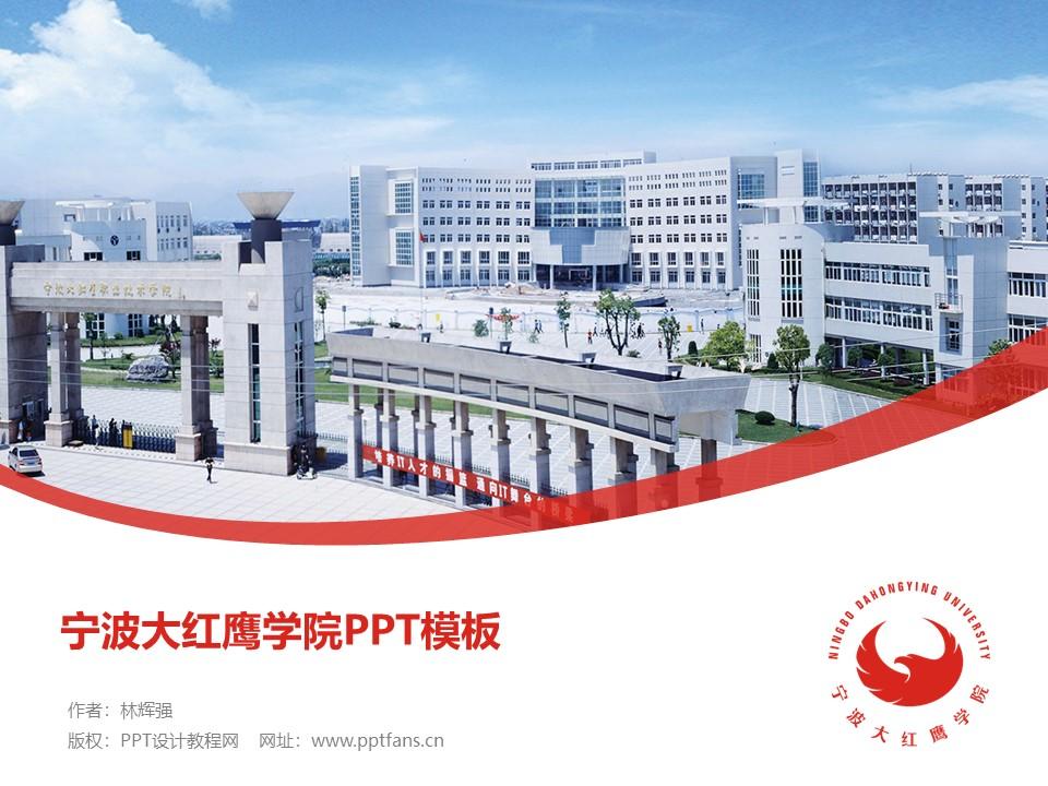 宁波大红鹰学院PPT模板下载_幻灯片预览图1