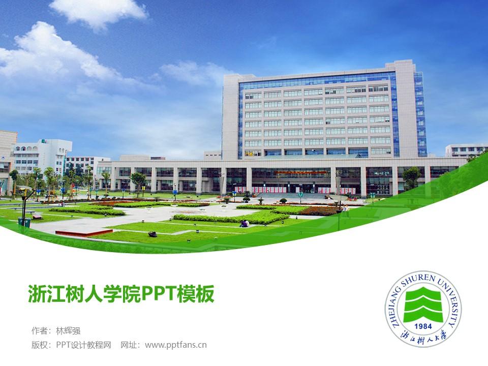 浙江树人学院PPT模板下载_幻灯片预览图1