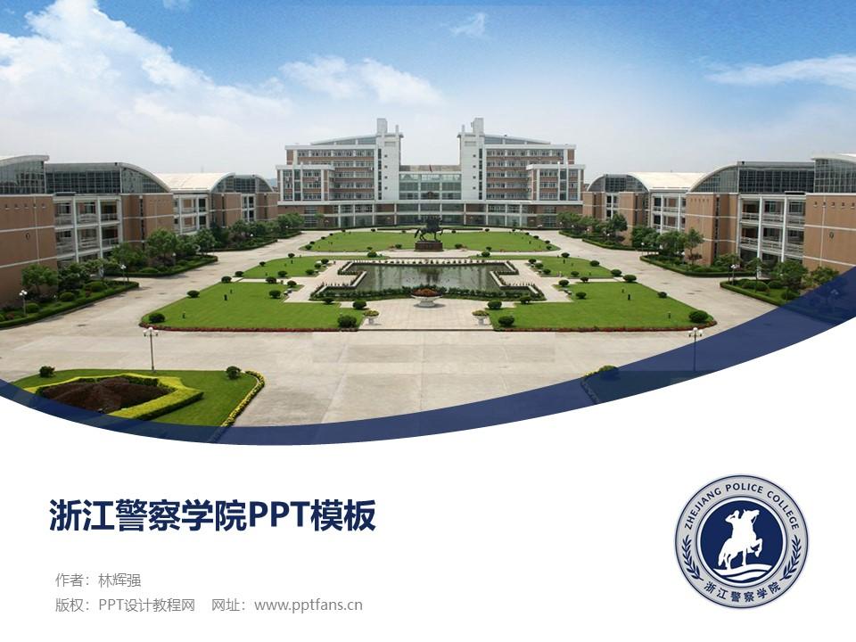 浙江警察学院PPT模板下载_幻灯片预览图1