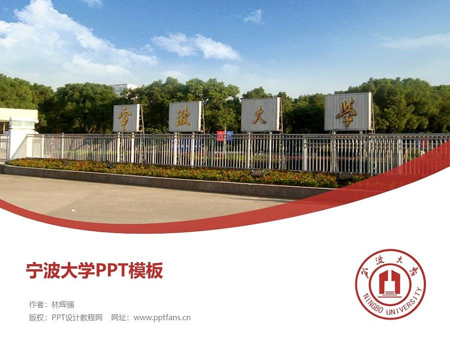 宁波大学PPT模板下载_幻灯片预览图1