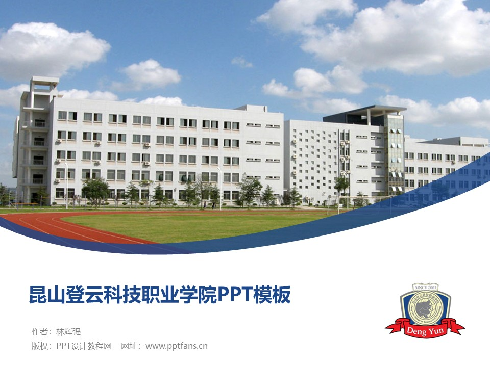 昆山登云科技职业学院PPT模板下载_幻灯片预览图1