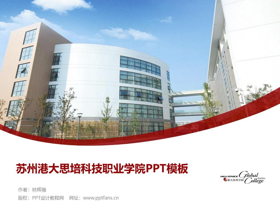 苏州港大思培科技职业学院PPT模板下载_幻灯片预览图1