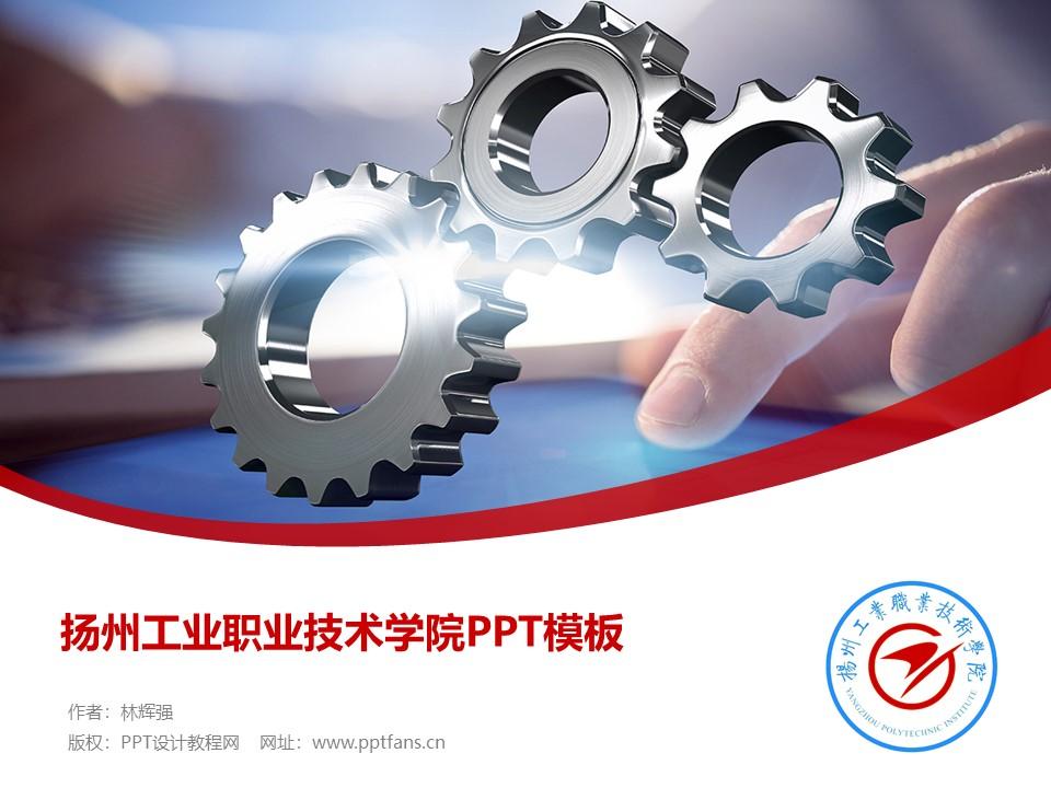 扬州工业职业技术学院PPT模板下载_幻灯片预览图1