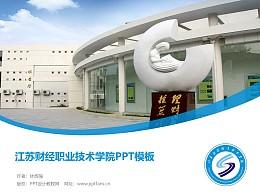 江蘇財經職業技術學院PPT模板下載