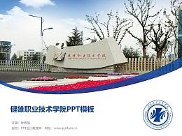 健雄職業技術學院PPT模板下載