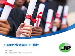 江陰職業技術學院PPT模板下載