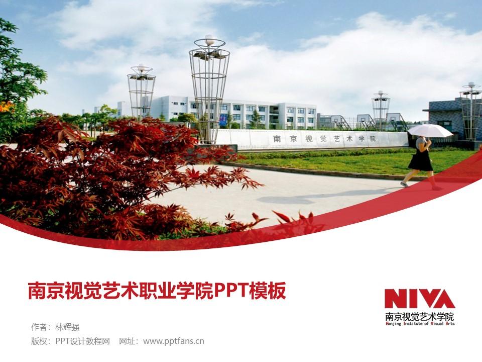 南京视觉艺术职业学院PPT模板下载_幻灯片预览图1