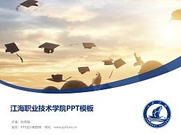 江海职业技术学院PPT模板下载