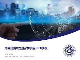 南京信息職業技術學院PPT模板下載