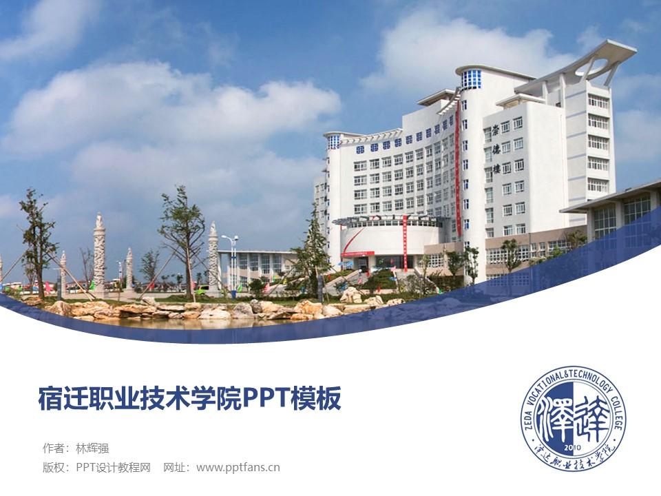 宿迁职业技术学院PPT模板下载_幻灯片预览图1