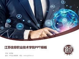 江苏信息职业技术学院PPT模板下载
