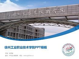 徐州工業職業技術學院PPT模板下載
