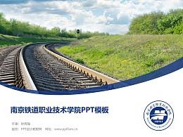 南京铁道职业技术学院PPT模板下载