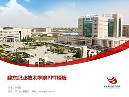 建東職業技術學院PPT模板下載