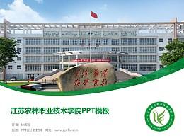 江蘇農林職業技術學院PPT模板下載