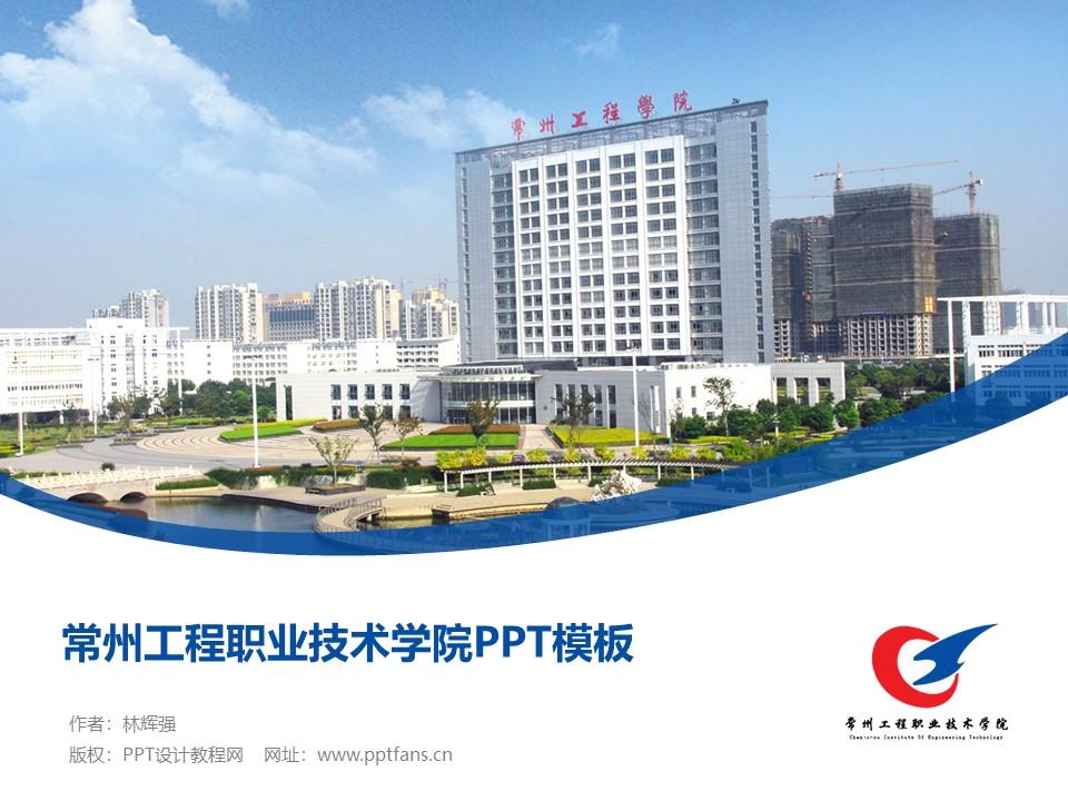 常州工程职业技术学院PPT模板下载_幻灯片预览图1